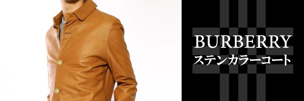 バーバリーブラックレーベルのステンカラーコート