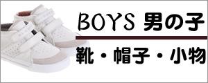 男の子靴・帽子・小物