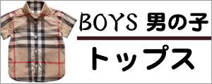 男の子トップス
