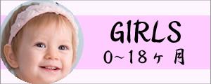 女の子服0〜18ヶ月