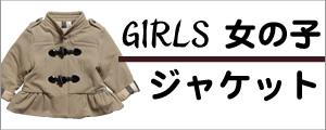 女の子ジャケット