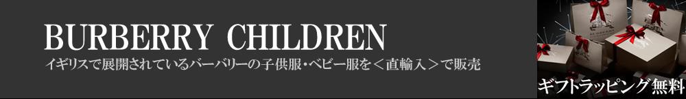 バーバリーチルドレン、イギリスで展開されているバーバリーの子供服・ベビー服を<直輸入>で販売