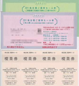 三陽商会ファミリーセールチケット